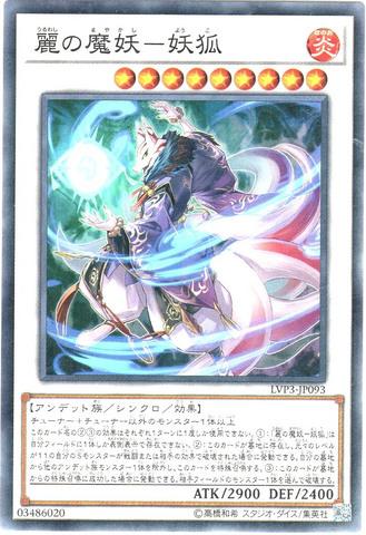 麗の魔妖-妖狐(N/LVP3-JP093)・_7_S/炎9