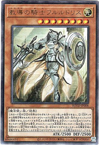 [Ultra] 教導の騎士フルルドリス (教導3_光8/ROTD-JP008)
