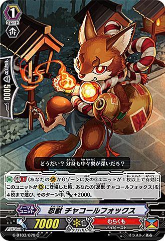 忍獣 チャコールフォックス C GBT03/079(むらくも)