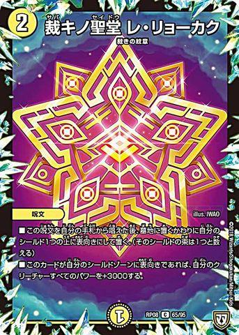 [C] 裁キノ聖堂 レ・リョーカク (RP08-65/光)