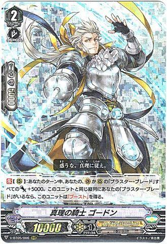 真理の騎士 ゴードン RRR VBT05/006(ロイヤルパラディン)