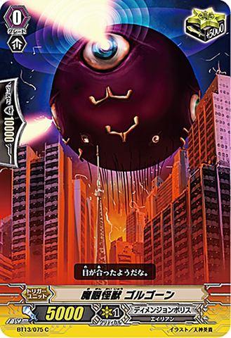 魔眼怪獣ゴルゴーン BT13/075(ディメンジョンポリス)