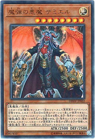 [Ultra] 魔弾の悪魔 ザミエル (魔弾3_光8/DBSW-JP022)