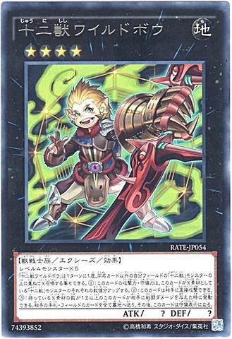 十二獣ワイルドボウ (Rare/RATE-JP054)6_X/地4