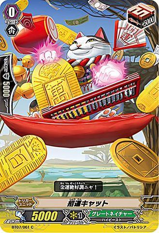 招運キャット BT07/061(グレートネイチャー)