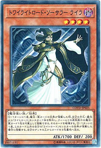 [N] トワイライトロード・ソーサラー ライラ (3_闇4/COTD-JP025)