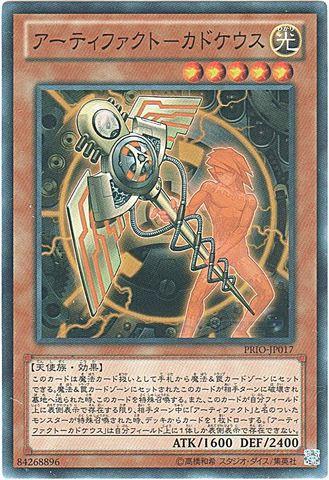 [Super] アーティファクト-カドケウス (3_光5/-)
