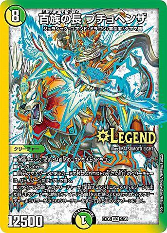 【売切】 [L] 百族の長 プチョヘンザ (EX06-09/虹)
