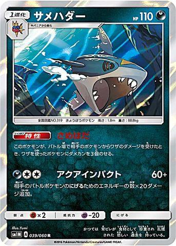 [U] サメハダー (SM1M 039/060/悪)