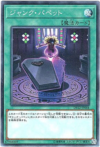 ジャンク・パペット (N/DP22-JP044)1_通常魔法