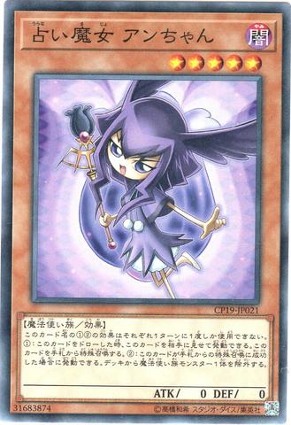 占い魔女 アンちゃん (N/CP19-JP021)3_闇5