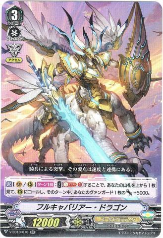 フルキャバリアー・ドラゴン RR VEB10/010(ゴールドパラディン)