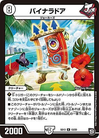 【売切】 [-] バイナラドア (SD13-012/無)