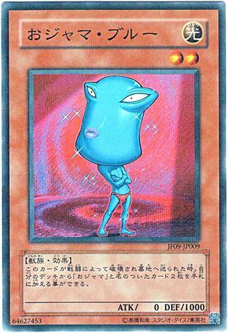 おジャマ・ブルー (N-Parallel)3_光2
