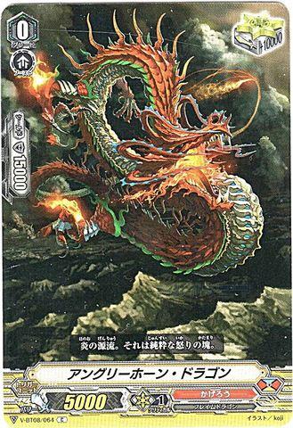 アングリーホーン・ドラゴン C VBT08/064(かげろう)
