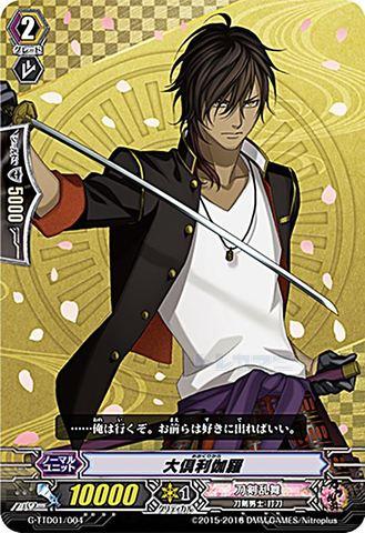 大倶利伽羅 GTTD01/004(刀剣乱舞)