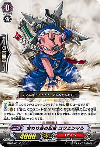 変わり身の忍鬼コクエンマル BT09/051(むらくも)