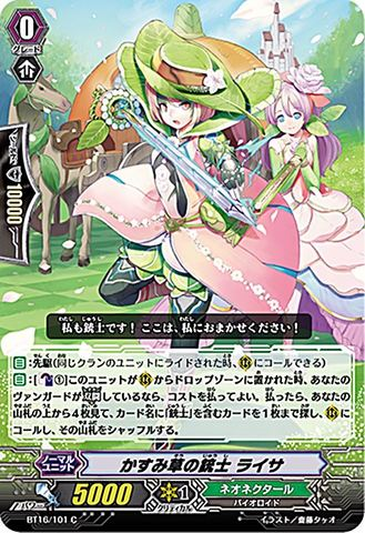 かすみ草の銃士 ライサ BT16/101(ネオネクタール)