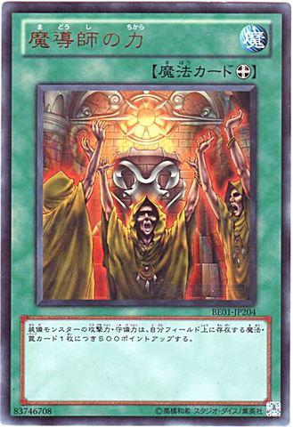 魔導師の力 (Ultra)1_装備魔法