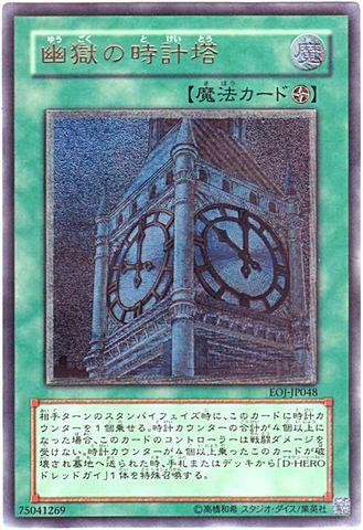 [Ultimate] 幽獄の時計塔 (1_フィールド魔法/-)