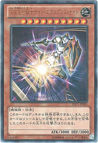 [Ultra] 深夜急行騎士ナイト・エクスプレス・ナイト (3_地10/-)