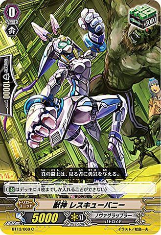 獣神レスキューバニー BT13/069(ノヴァグラップラー)