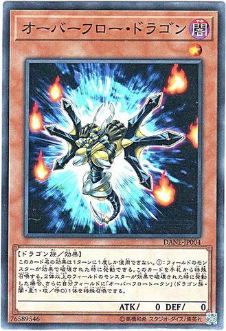 [N] オーバーフロー・ドラゴン (3_闇1/DANE-JP004)
