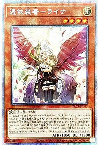 [Prismatic] 憑依装着-ライナ (・PAC1_3_光4/新イラスト/PAC1-JP033)