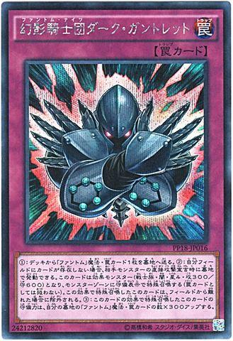 [Secret] 幻影騎士団ダーク・ガントレット (2_通常罠/PP18-JP016)