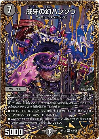 [ UGC] 威牙の幻ハンゾウ (RP12-G6/闇)