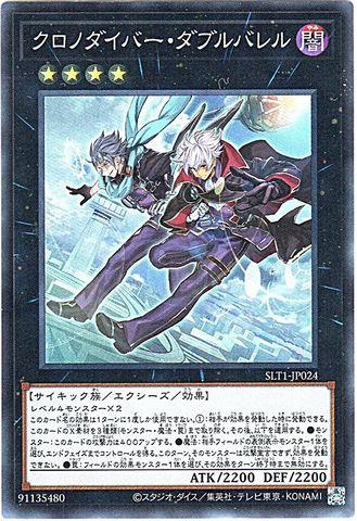 [Super] クロノダイバー・ダブルバレル (・SLT1_6_X/闇4/SLT1-JP024)