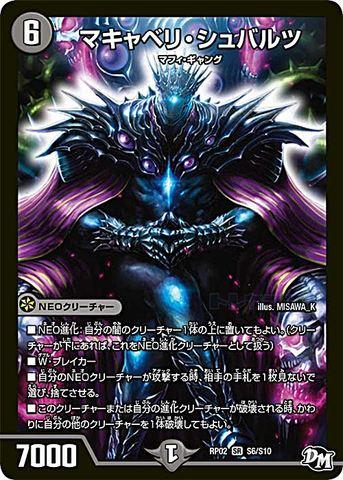 [SR] マキャベリ・シュバルツ (RP02-S6/闇)