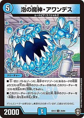 【売切】 [UC] 泡の魔神・アワンデス (EX13-29/水)