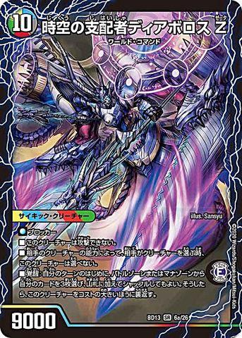[SR] 時空の支配者ディアボロスZ/最凶の覚醒者デビル・ディアボロスZ (BD13-06/虹)