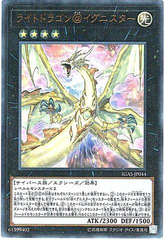 [Ultra] ライトドラゴン@イグニスター (イグニスター6_X/光4/IGAS-JP044)