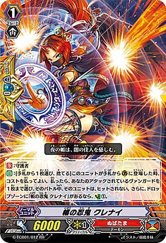 帳の忍鬼 クレナイ RR GTCB01/012(ぬばたま)
