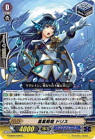 蒼嵐戦姫 ドリス C GCB02/040(アクアフォース)