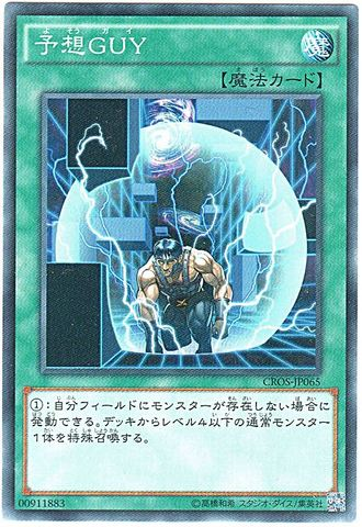 予想GUY (N/N-R)1_通常魔法