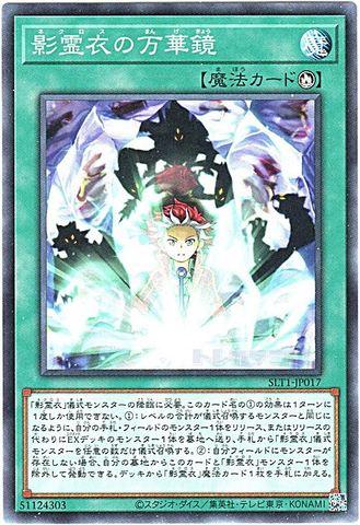 [N] 影霊衣の万華鏡 (・SLT1_1_儀式魔法/SLT1-JP017)