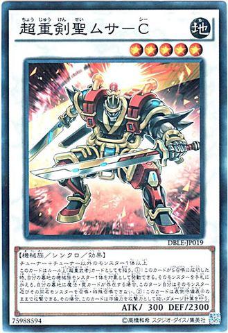 [N-P] 超重剣聖ムサ-C (7_S/地5/DBLE-JP019)