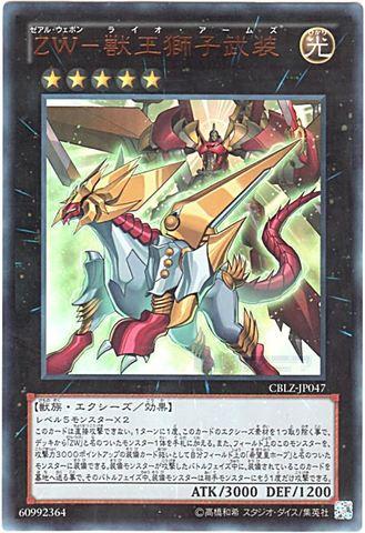 ZW-獣王獅子武装 (Ultra)6_X/光5