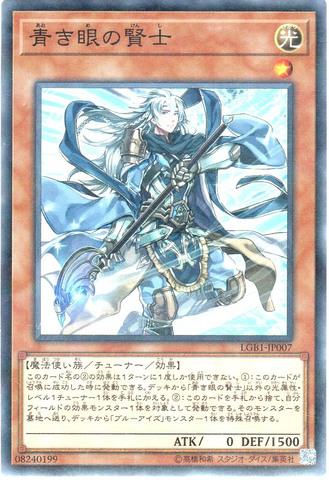[N-P] 青き眼の賢士 (3_光1/LGB1-JP007)