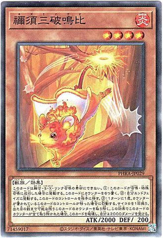 禰須三破鳴比 (N-R/PHRA-JP029)3_炎4