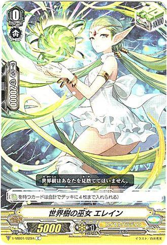 世界樹の巫女 エレイン C VMB01/029A(ロイヤルパラディン)