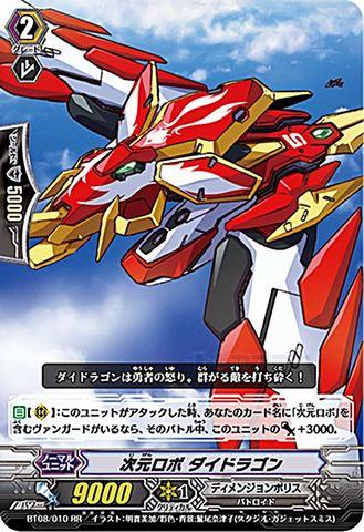 次元ロボ ダイドラゴン BT08/010(ディメンジョンポリス)