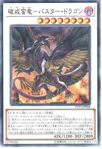 破戒蛮竜-バスター・ドラゴン (N/LVP3-JP008)7_S/闇8