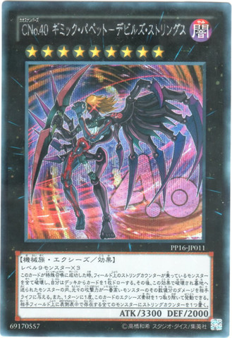 CNo.40 ギミック・パペット-デビルズ・ストリングス (Secret)6_X/闇9