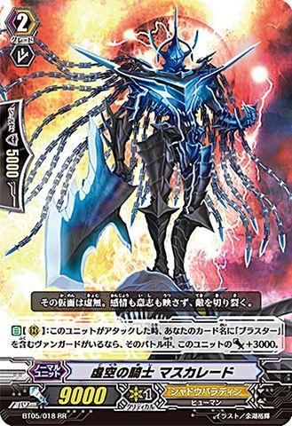 虚空の騎士マスカレード BT05/018(シャドウパラディン)