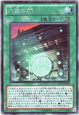 六武の門 (Super)1_永続魔法