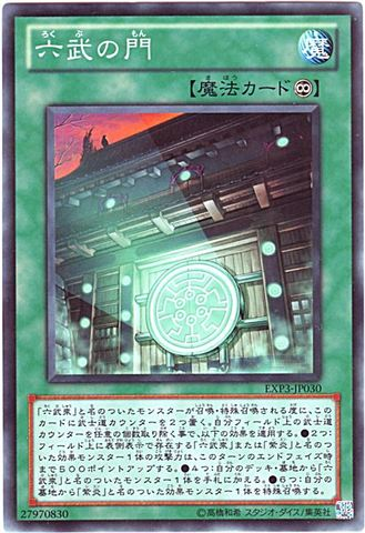 [Super] 六武の門 (1_永続魔法/-)